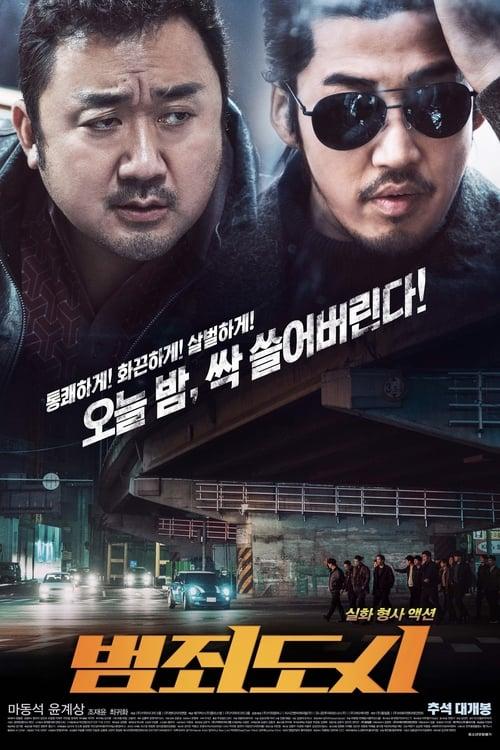 The Outlaws (2017) เถื่อน เหนือกฎหมาย (Soundtrack ซับไทย)