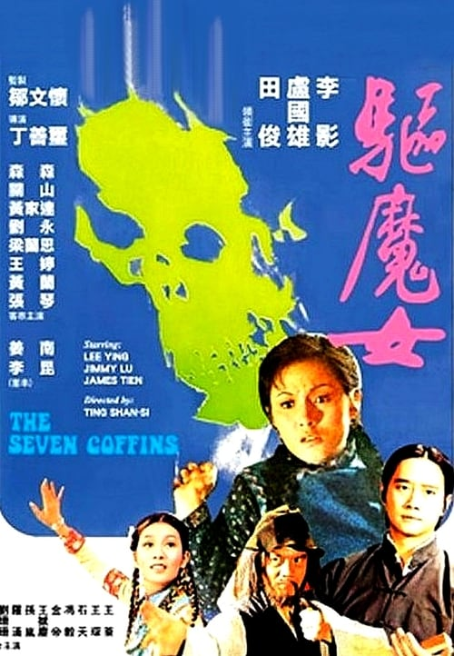 The Seven Coffins (1975)
