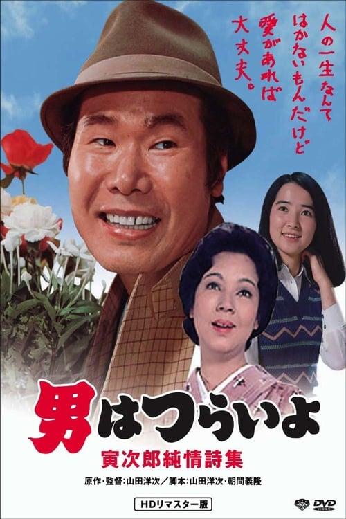 Ver Otoko wa Tsurai yo: Torajirō Junjō Shishū Gratis