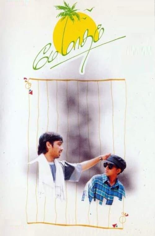 May Madham (1994)
