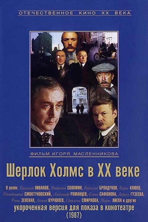Sherlock Holmes in the 20th Century