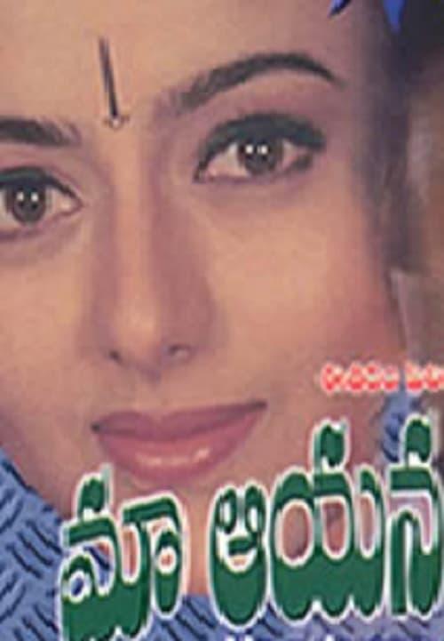 Maa Ayana Bangaram — The Movie Database (TMDb)