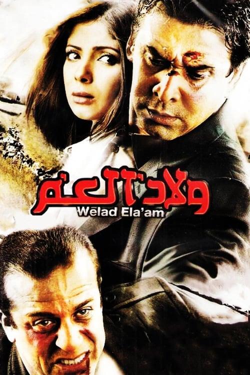 Παρακολουθήστε Ταινία ولاد العم Σε Καλής Ποιότητας Hd 1080p
