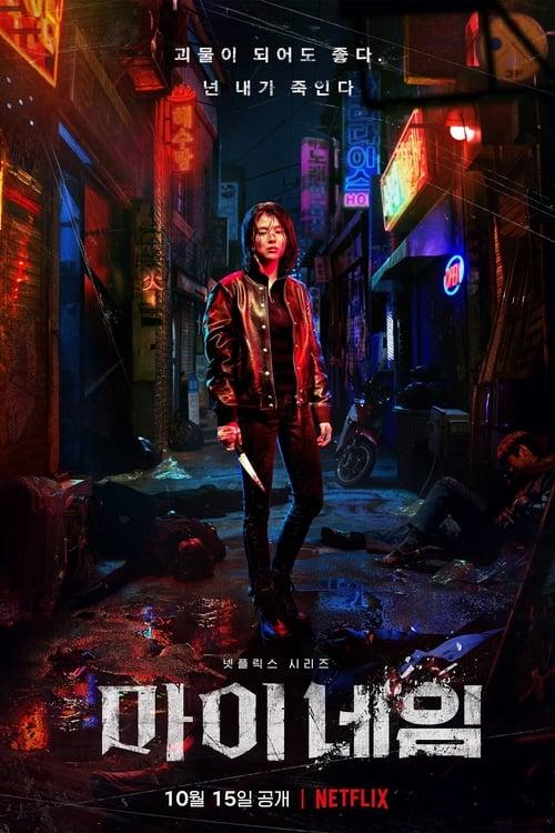 Nonton Drama Korea My Name (2021)