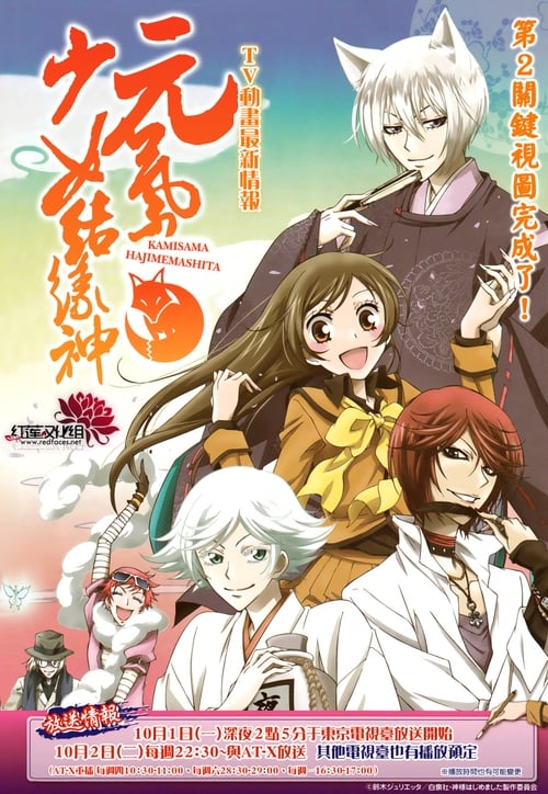 Kamisama Kiss-Azwaad Movie Database