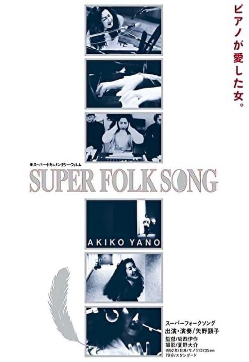Film Ansehen Super Folk Song: Piano ga Aishita Onna Mit Untertiteln