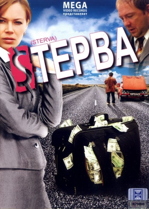Largescale poster for Стерва