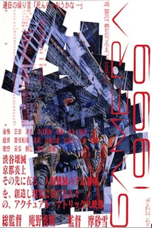 GAMERA 1999 (1999) Poster