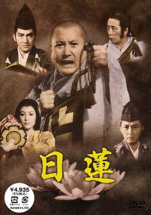Mira La Película 日蓮 Gratis En Línea