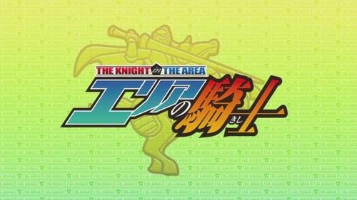 Area No Kishi