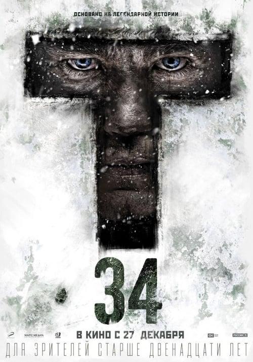 Постер фильма Т-34