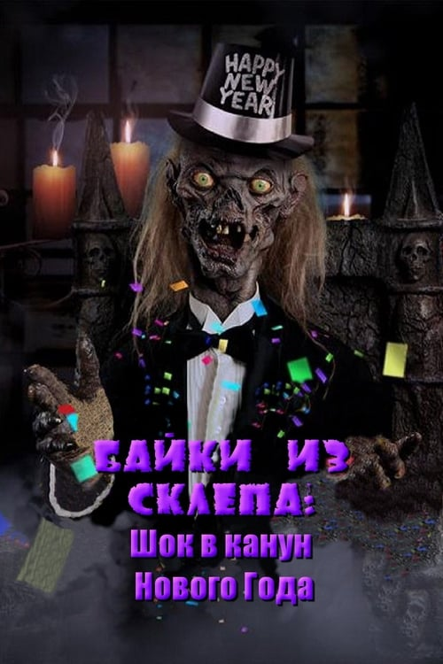 Tales from the Crypt: New Year's Shockin' Eve (2012)
