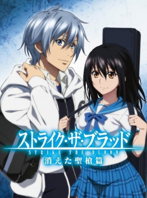 Strike the Blood: Specials