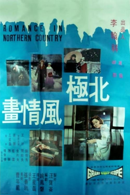 Romance in Northern Country (1968)