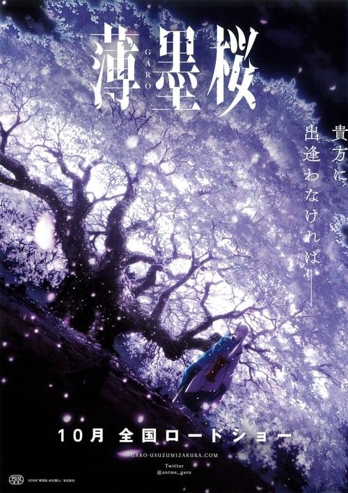 Película 薄墨桜 -GARO- Doblado Completo