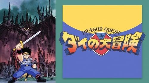 Dragon Quest : La Quête de Daï(Fly)