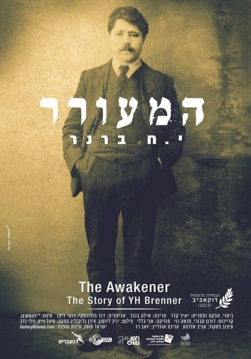 The Awakener: The Story of YH Brenner (1970)