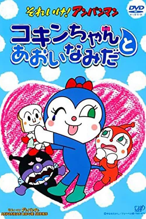 [VF] それいけ!アンパンマン コキンちゃんとあおいなみだ (2006) streaming HD