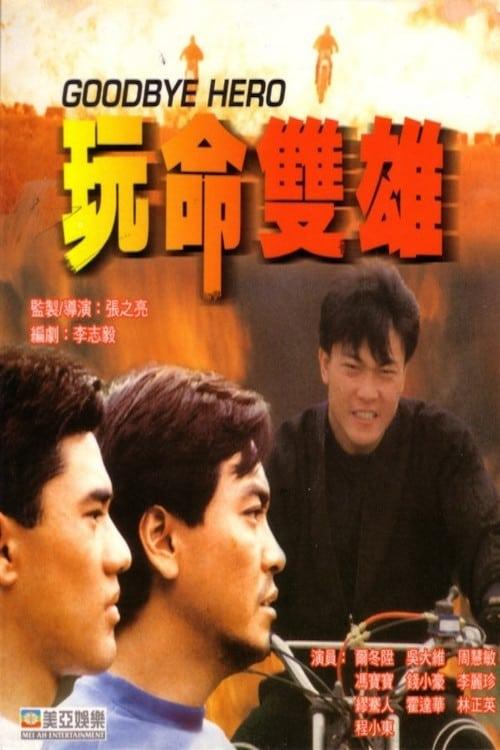 Película Wan ming shuang xiong En Español En Línea