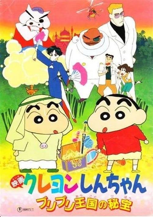 Assistir Kureyon Shinchan: Buriburi Ōkoku no Hihō Online
