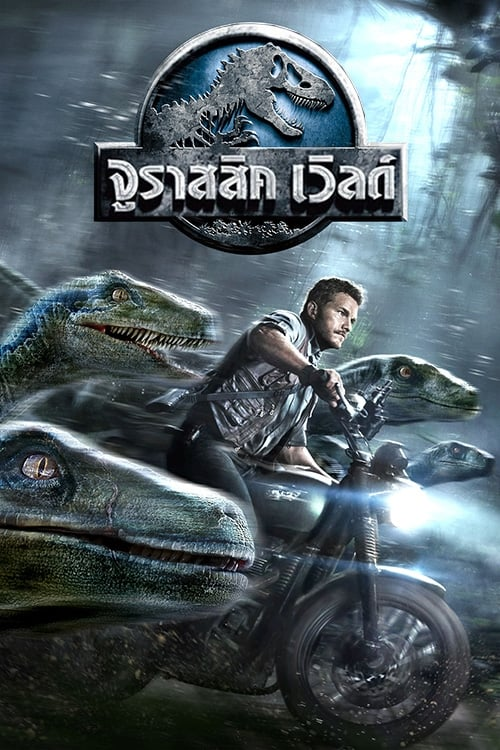Jurassic World (2015) จูราสสิค เวิลด์