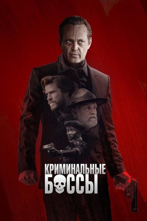 Криминальные боссы (2020)