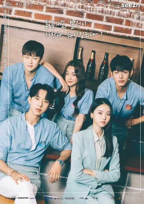 Nonton Drama Korea Summer Guys (2021)
