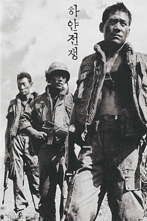White Badge (1992)