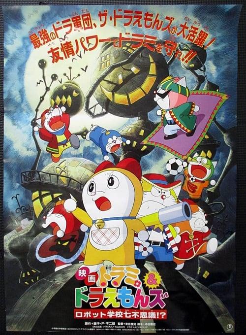 ドラミ&ドラえもんズ ロボット学校七不思議!? (1996)