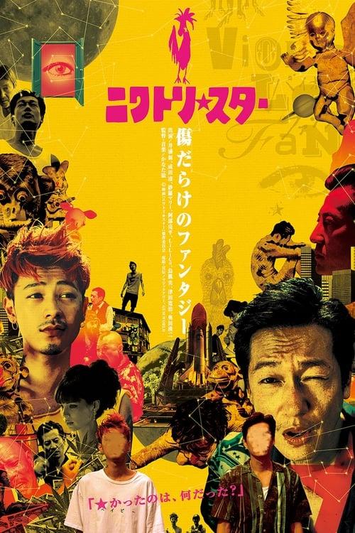 Mira La Película ニワトリ★スター En Buena Calidad Hd 1080p