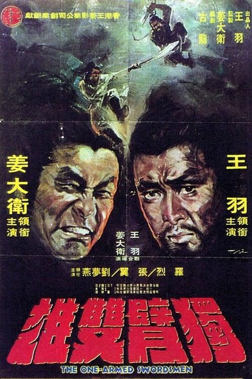 The One Armed Swordsmen (1976)