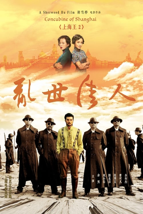 Image Lord of Shanghai 2