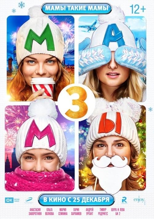 Mamy 3 Online