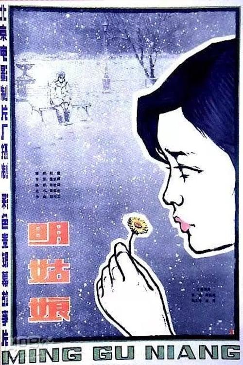 Ming gu niang (1984)