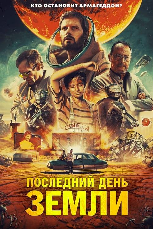 Le dernier voyage (2020)