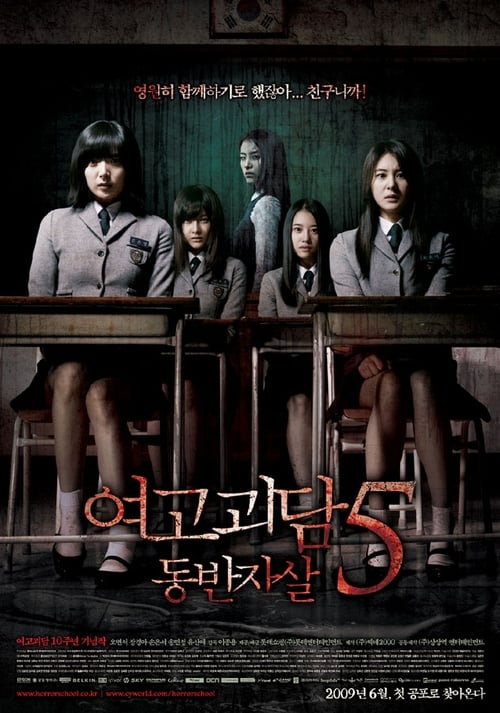 A Blood Pledge (2009) ทวงสัญญาฆ่าตัวตายหมู่