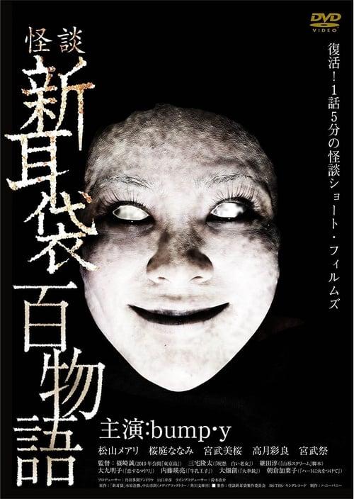 Shin Mimibukuro: 100 Stories (2010)