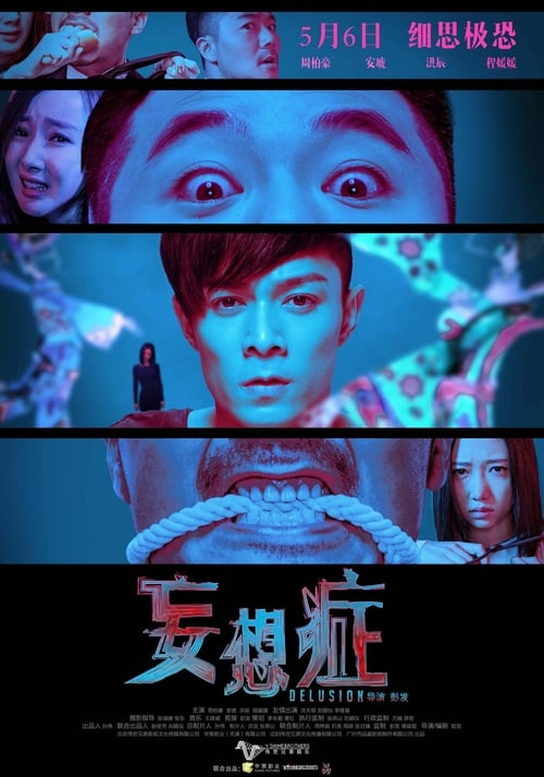 Filme 妄想症 Em Boa Qualidade Hd 1080p