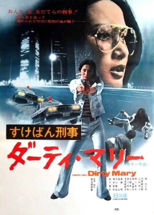 Sukeban Deka: Dirty Mary (1974)