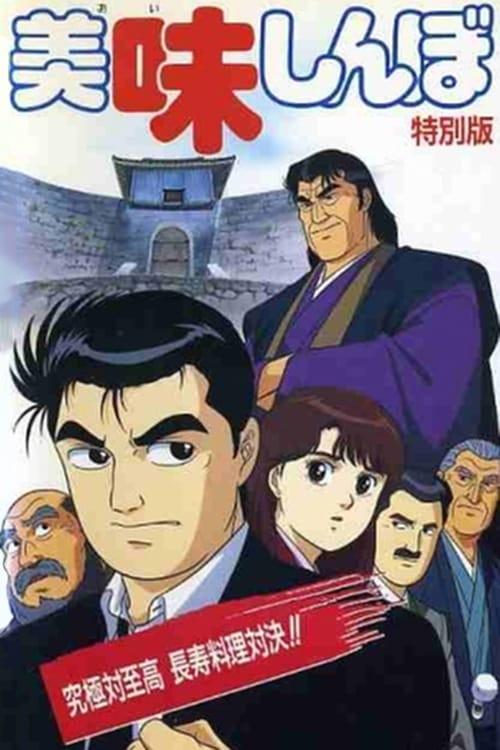 Oishinbo: Utimate vs. Supremacy (1992)
