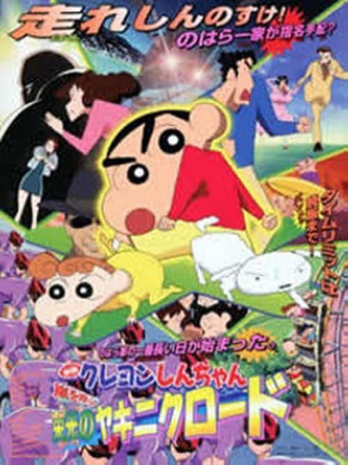 Crayon Shin-chan: Arashi wo Yobu Eikou no Yakiniku Road Streaming VF
