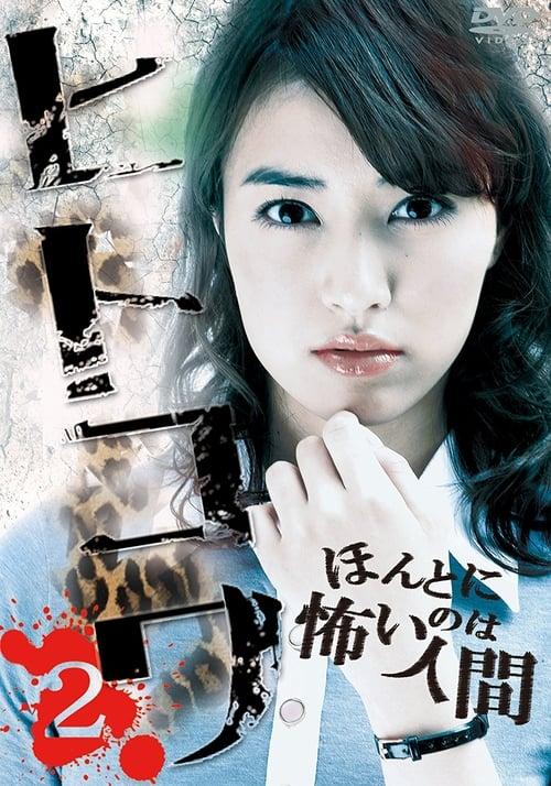 Película ヒトコワ2:本当に怖いのは人間 Doblado Completo