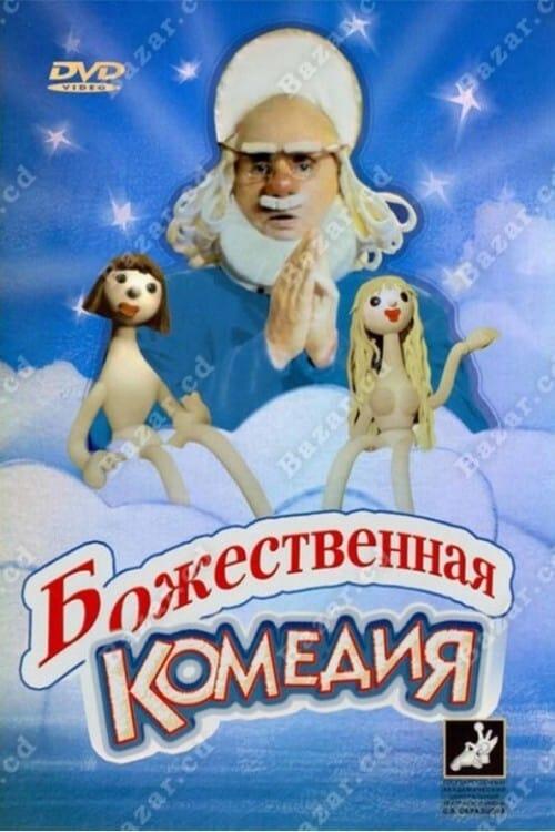 Божественная комедия