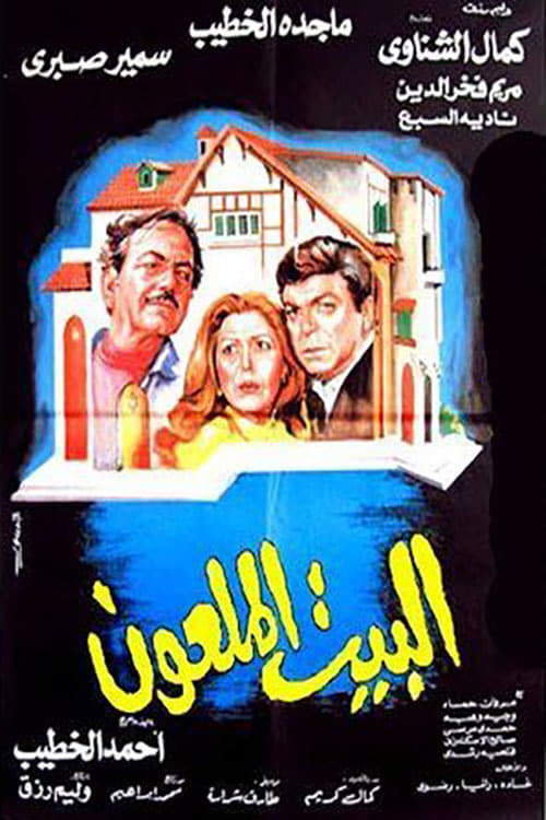 The Cursed House (1987)