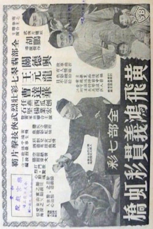 Huang Fei-hong on Rainbow Bridge (1959)