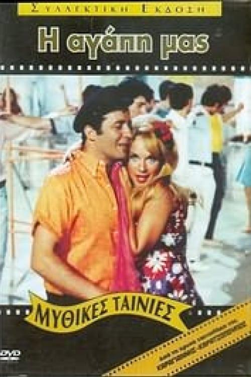 Película Η αγάπη μας En Buena Calidad Hd 720p