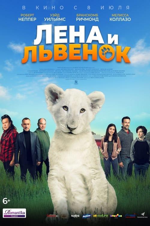 Лена и львенок (2020)