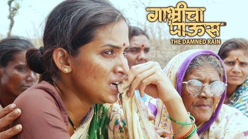 The Damned Rain -  - Azwaad Movie Database