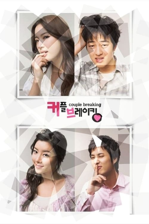 Couple Breaking (2007)