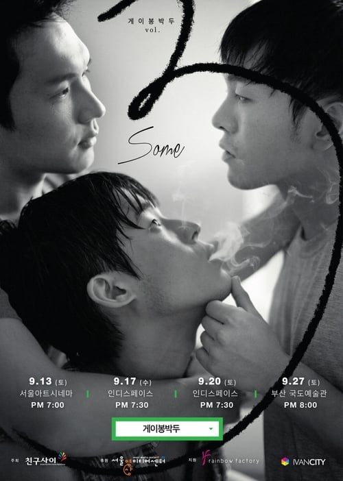 Gay Out Soon 3: Some (2014)
